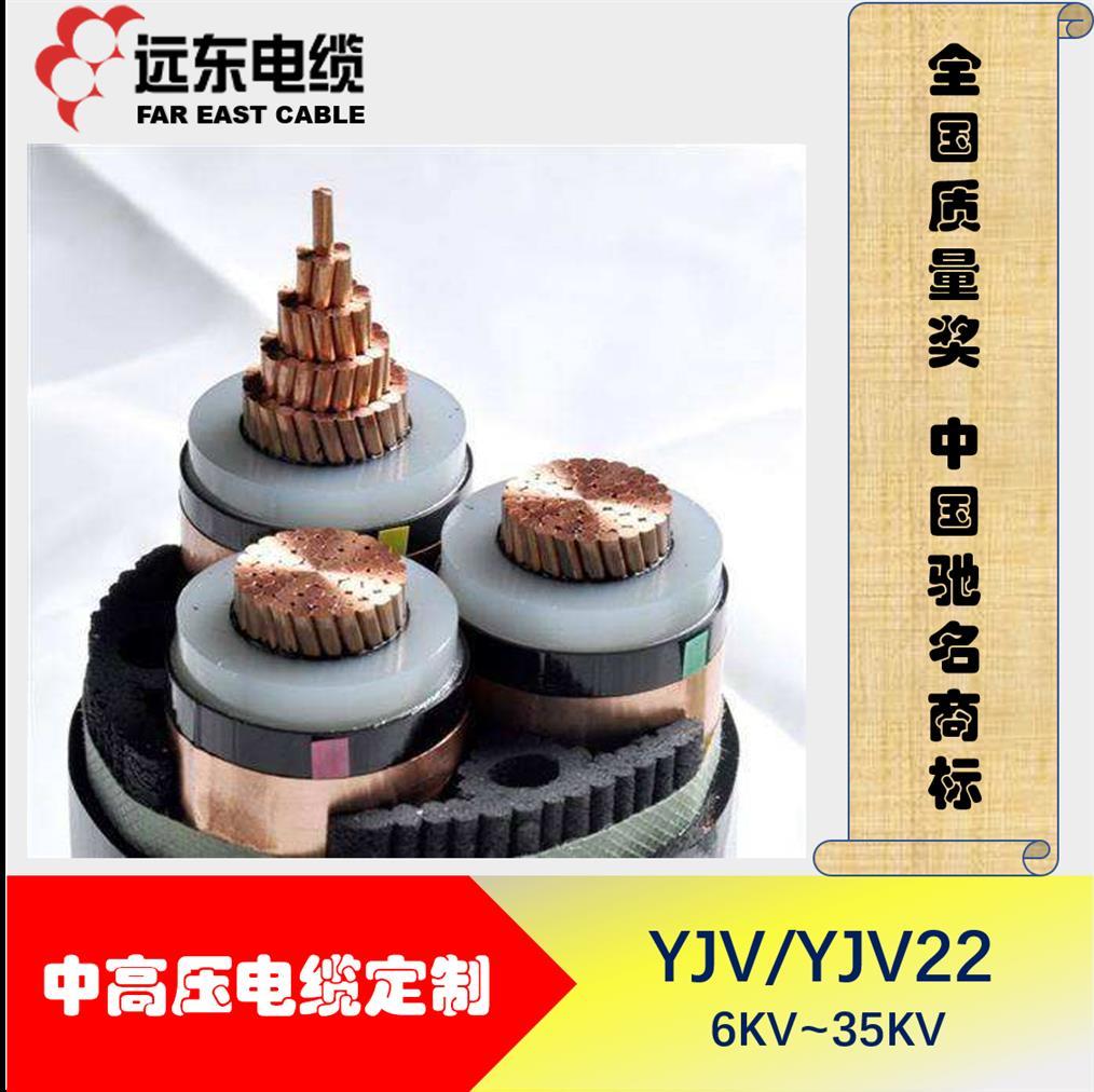 安徽远东电力电缆厂家直销