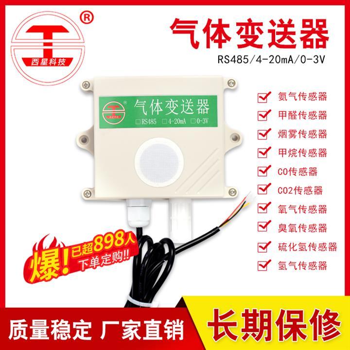 南京模拟量甲烷传感器