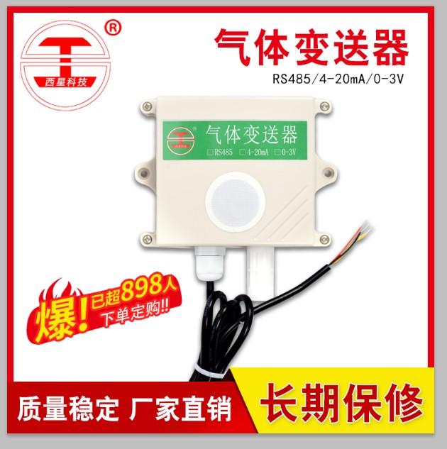 氧气传感器生产厂家
