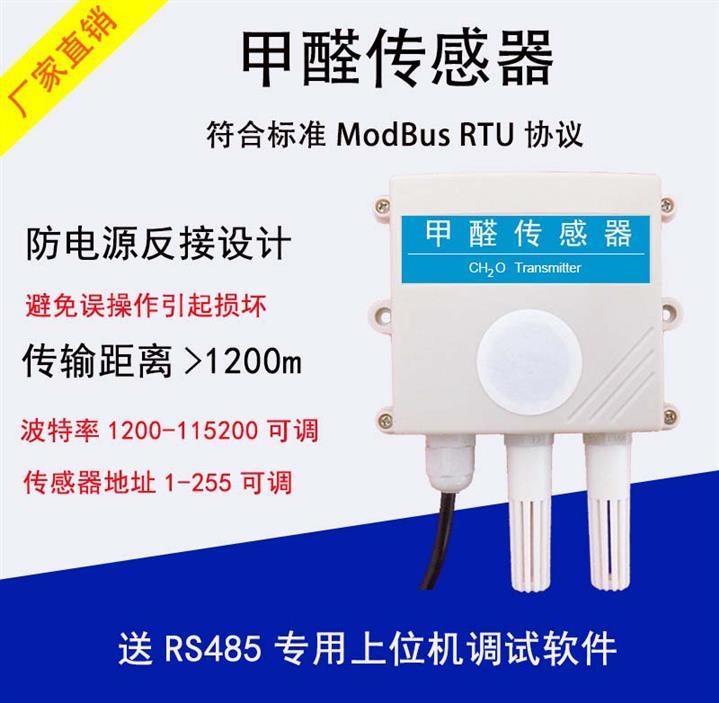 合肥优质甲醛传感器