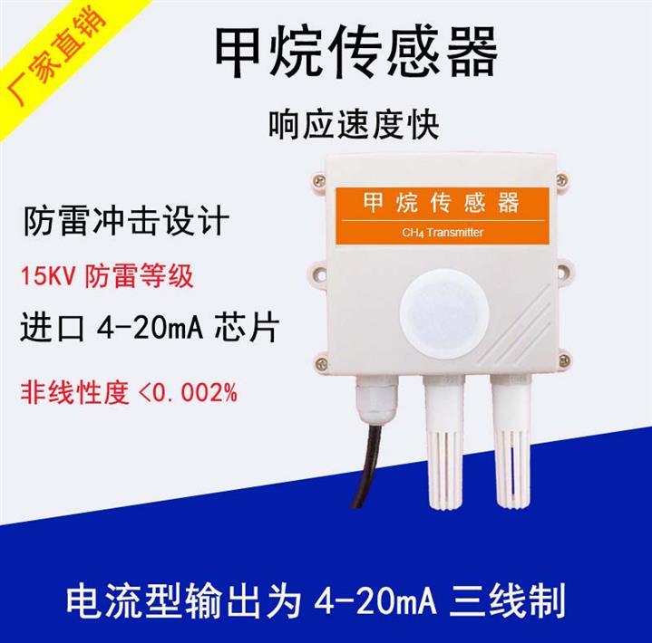 北京液化气甲烷传感器