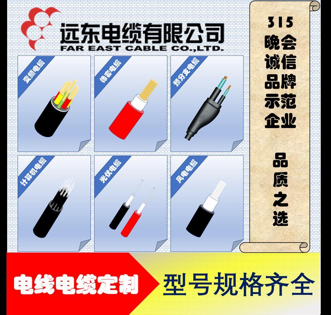 自贡远东电缆厂家