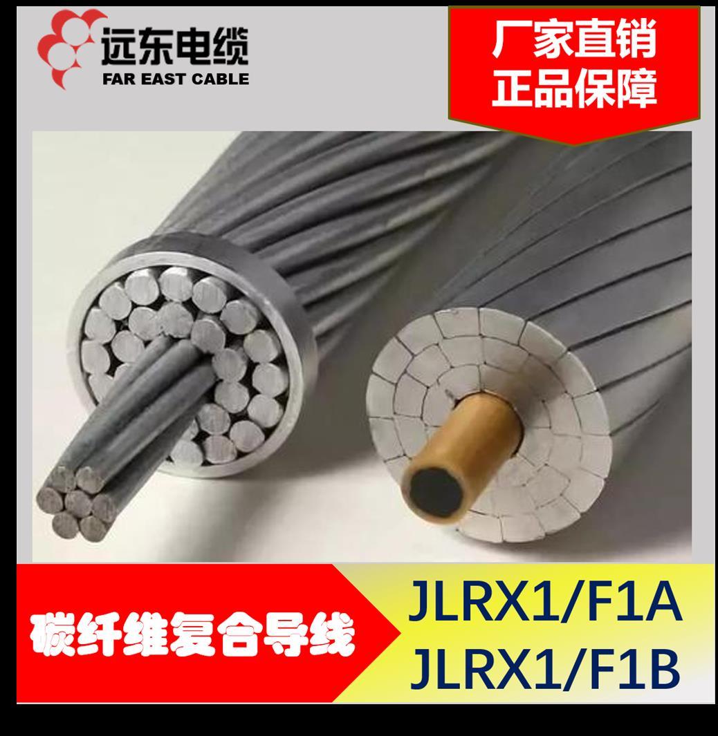 福建钢芯铝绞线架空导线定做