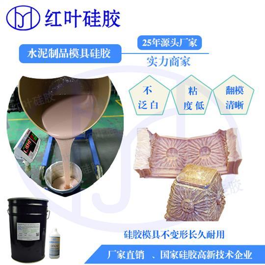 树脂工艺茶几模具硅胶厂家直销 模具胶 专业服务