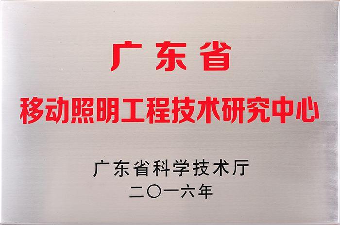 广东禅城区工程技术研究中心费用