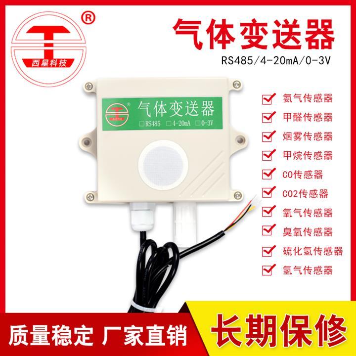 浙江高精度二氧化碳传感器