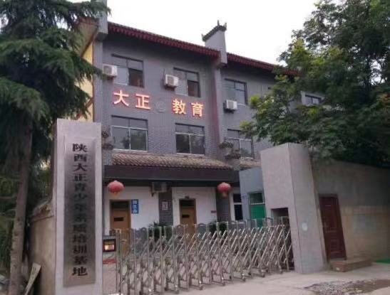宁夏专业教育问题学生的学校