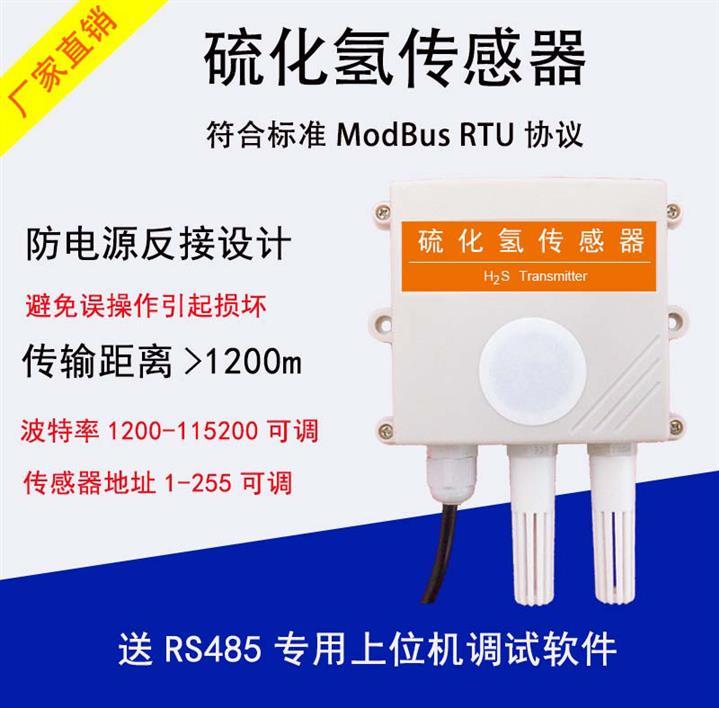 杭州硫化氢传感器模块