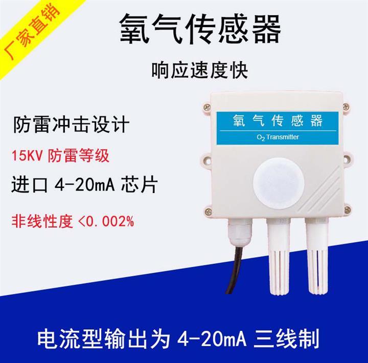 苏州数字氧气传感器
