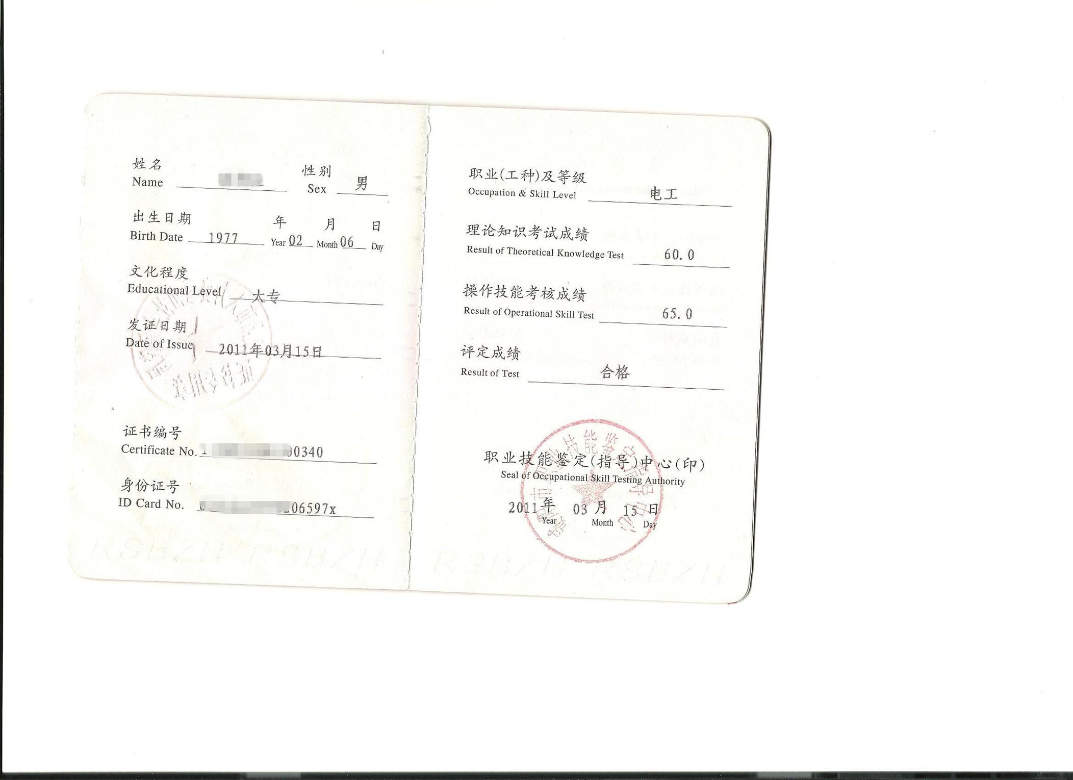 吴忠管道工证网上报名