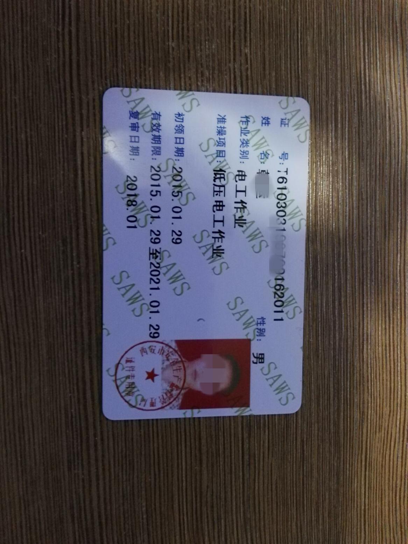 江苏建筑电工操作证考试时间