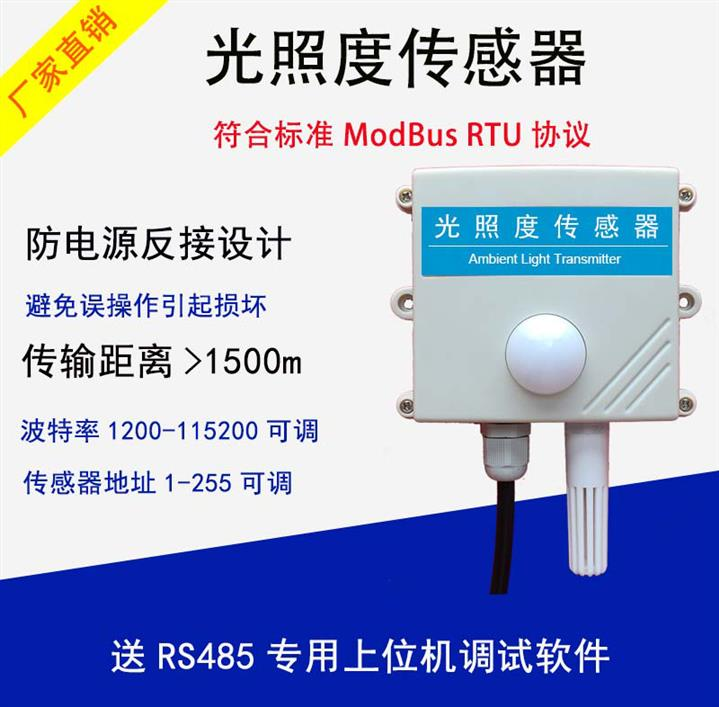 北京模拟量照度传感器