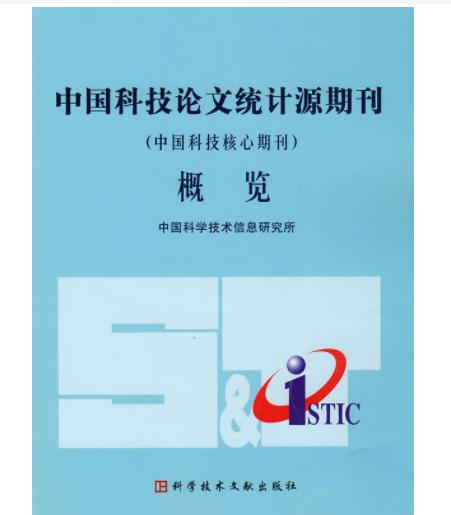 中文核心期刊 免费