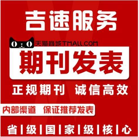 滁州教育方向北大核心期刊发表