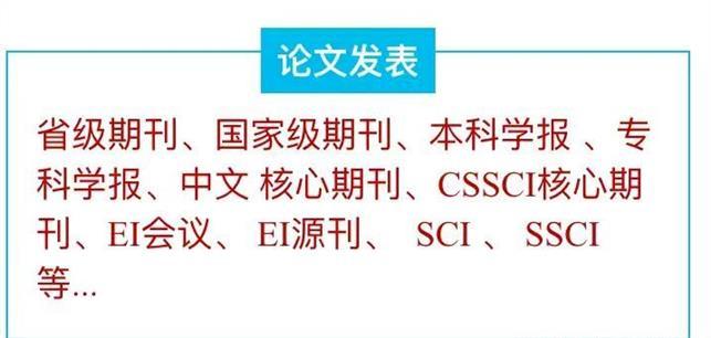 中文核心期刊快速