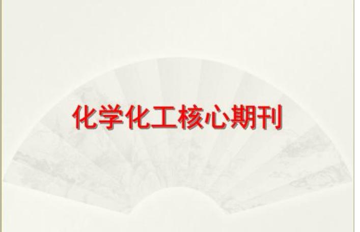 安阳核心期刊发表资质