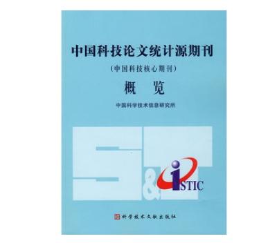 矿业类研究生发表SCI包录用检索