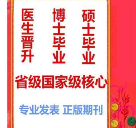 唐山生态建设SCI期刊评职称
