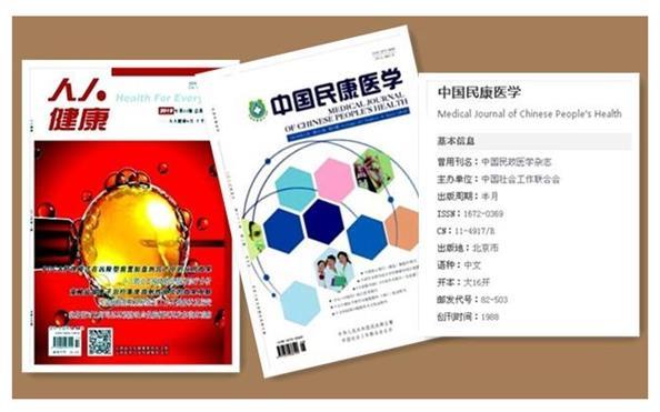 咸阳体育教学SCI期刊评职称