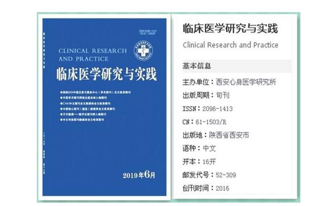 长春教育学SCI期刊发表