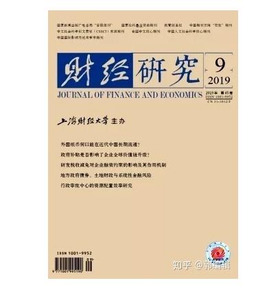 邯郸财政论文普刊期刊SCI