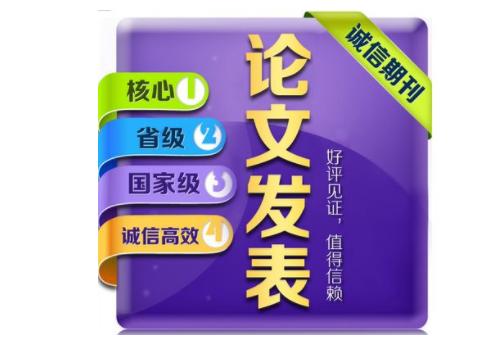 淮安电信发表论文平台