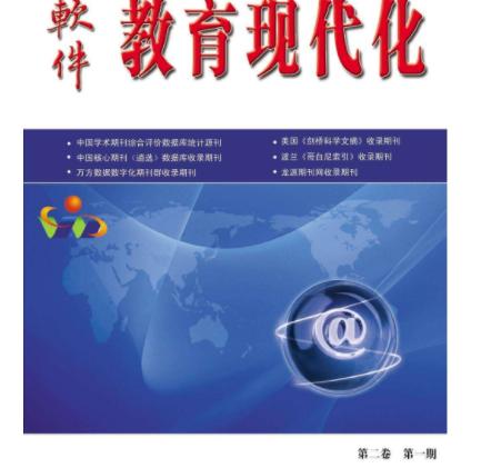 唐山地质论文普刊期刊SCI
