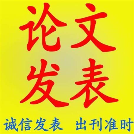 海口采矿工程论文期刊SCI发表