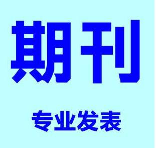 中山材料论文省级期刊SCI
