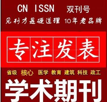 太原药学论文普刊期刊SCI