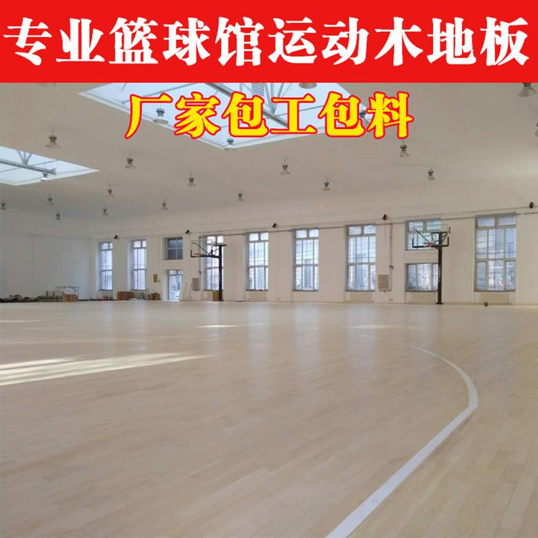 武威篮球木地板