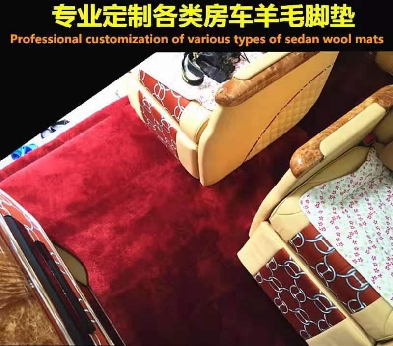 绍兴汽车羊毛地毯订制