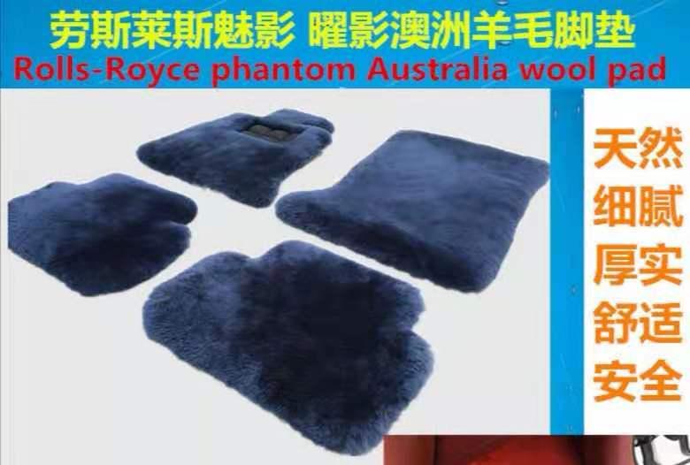 宁波汽车羊毛地毯订制