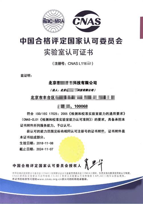 武汉风险评估测试报告