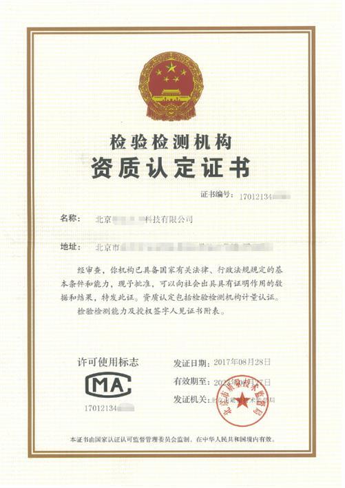 广州风险评估测试机构