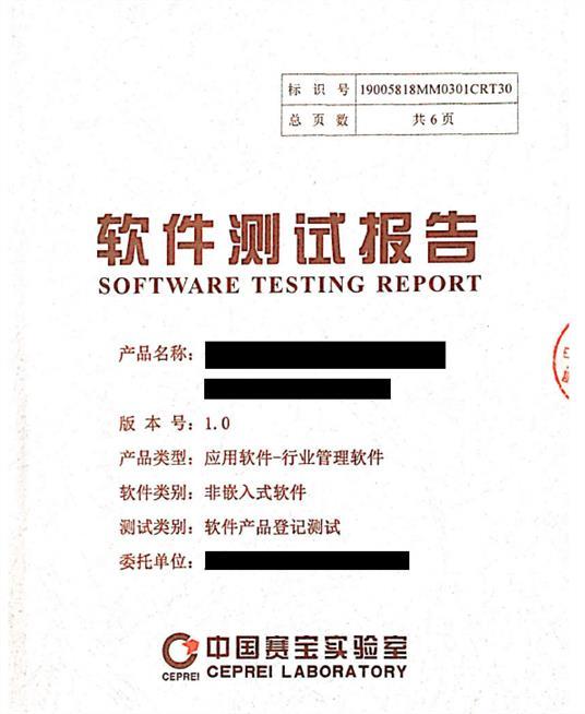 武汉APP测试测试报告