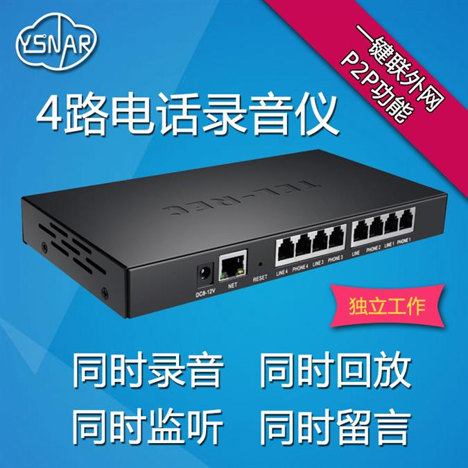 NAR系列6104S防扰电话录音盒 亿视NAR系列4路电话录音仪 欢迎咨询