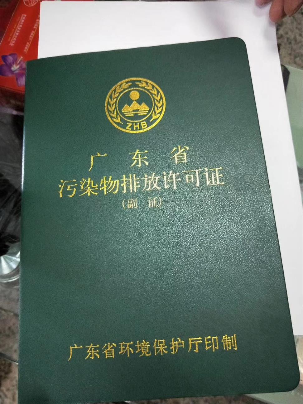 清溪国家排放许可证