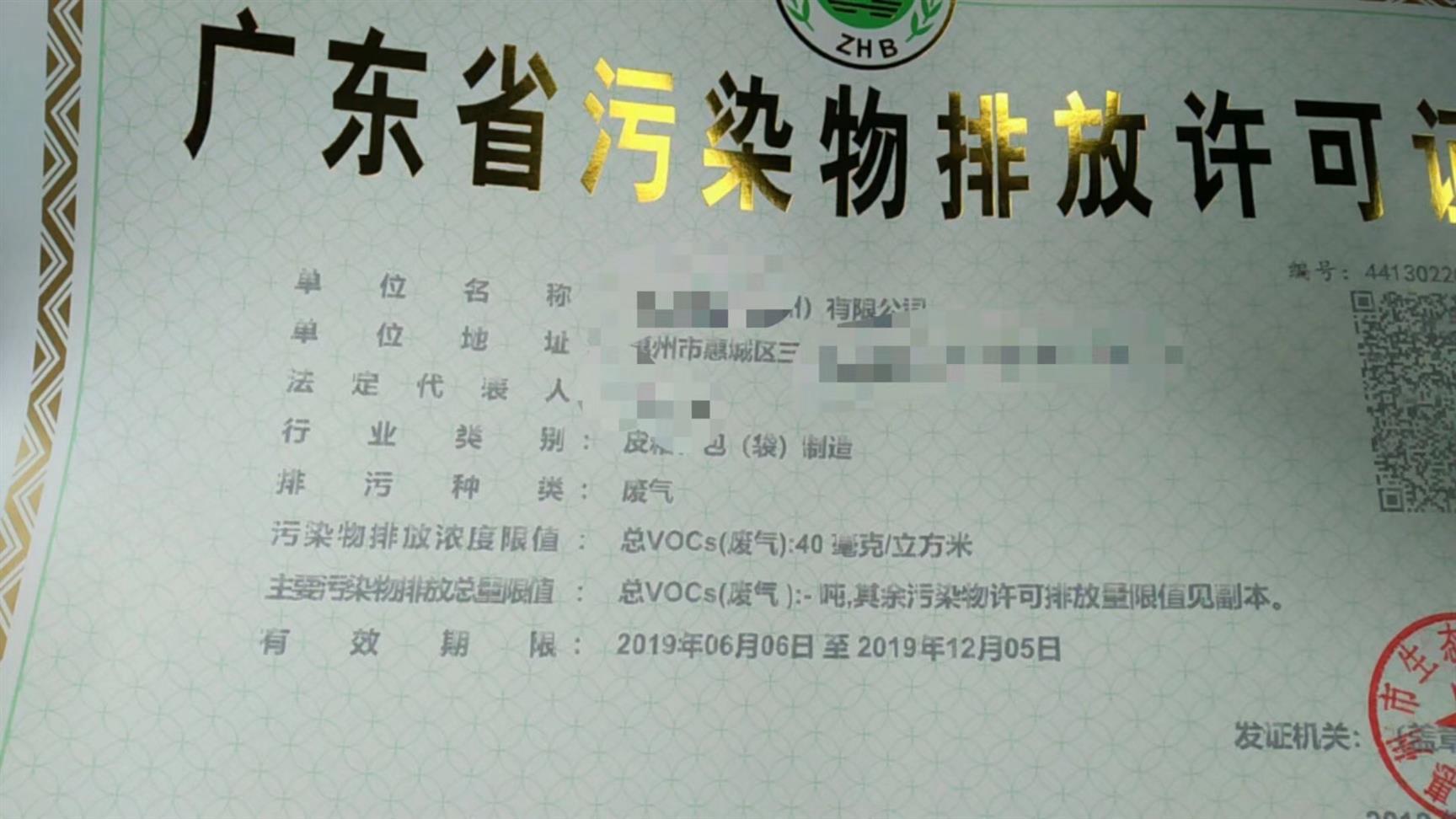 长安国家排放许可证