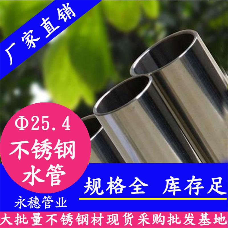 来宾不锈钢水管加工厂