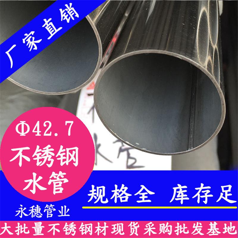 杭州薄壁不锈钢水管价格