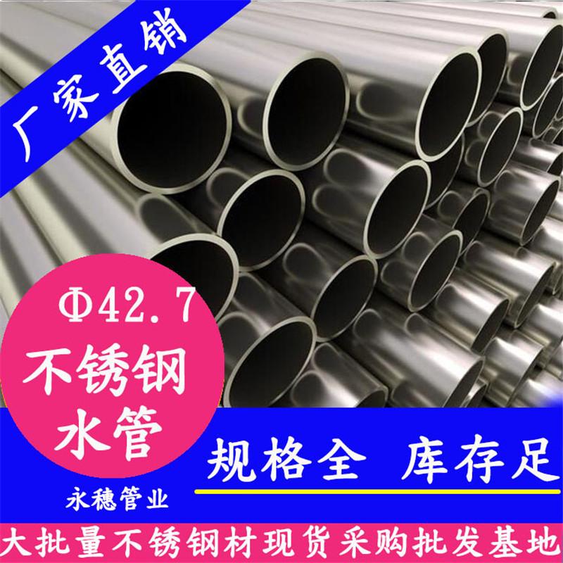 屯昌县不锈钢水管生产