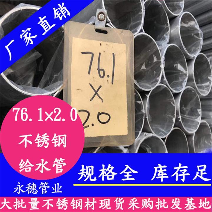 赣州薄壁不锈钢水管批发