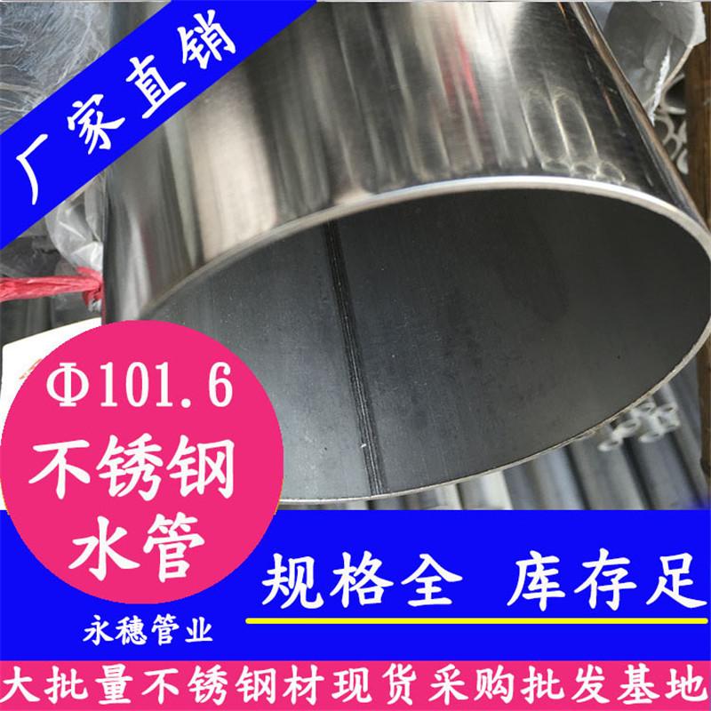 柳州不锈钢水管生产商