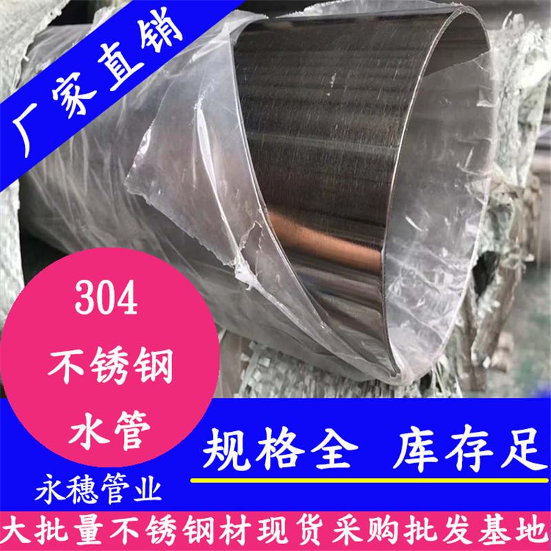 广东不锈钢水管加工