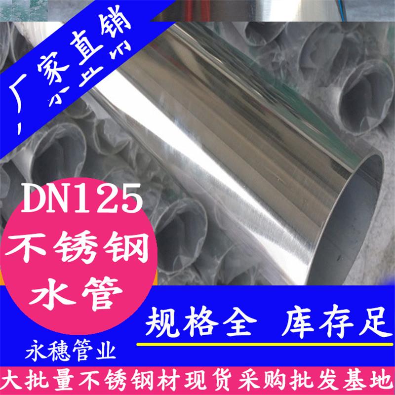 阳江不锈钢水管