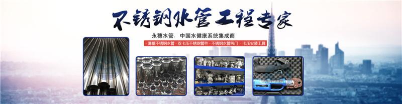 金华薄壁不锈钢水管生产