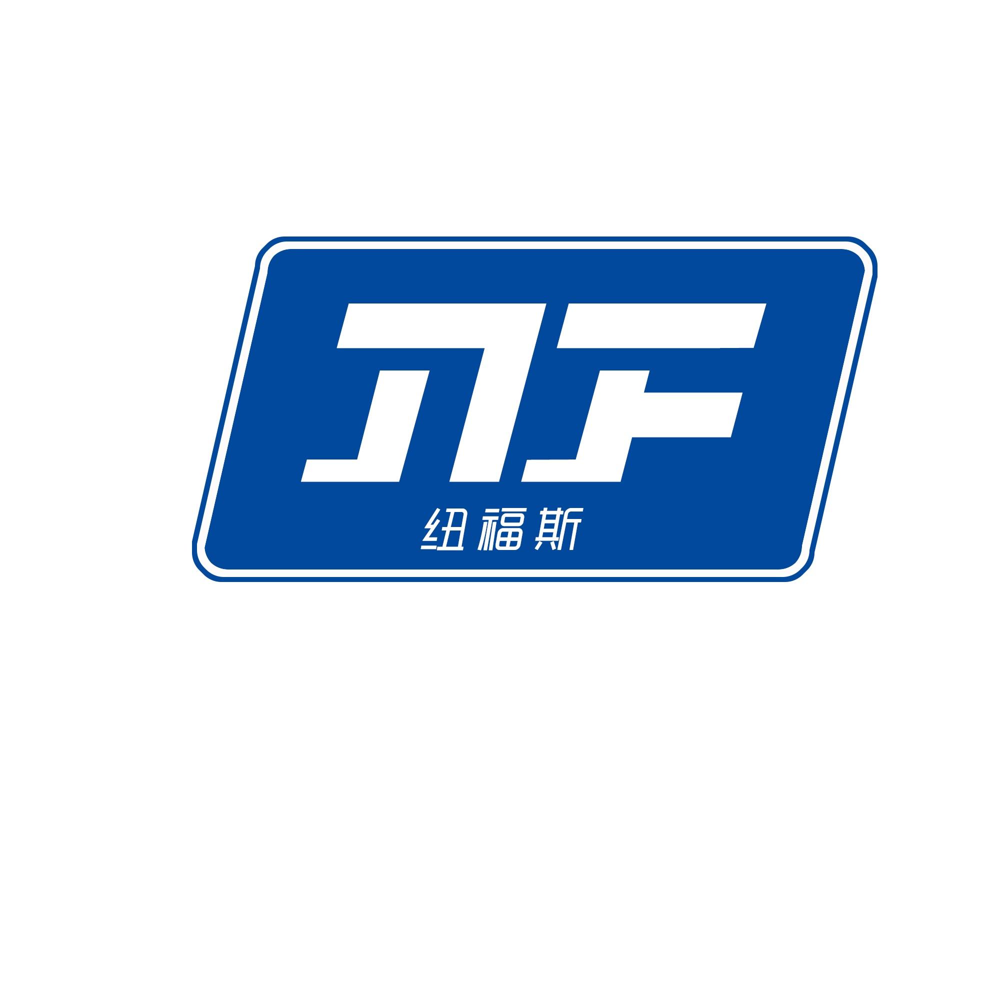 深圳市紐福斯科技有限公司