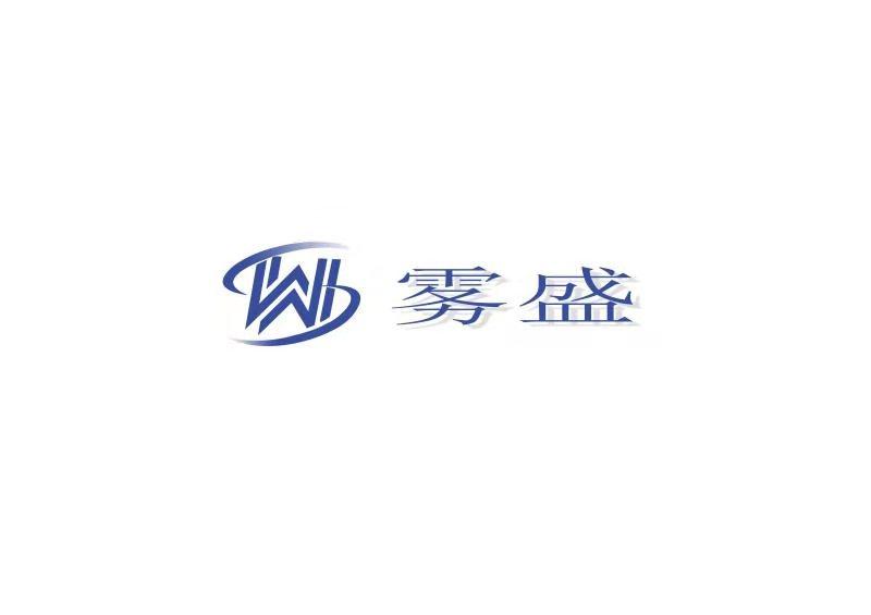 上海霧盛實業有限公司
