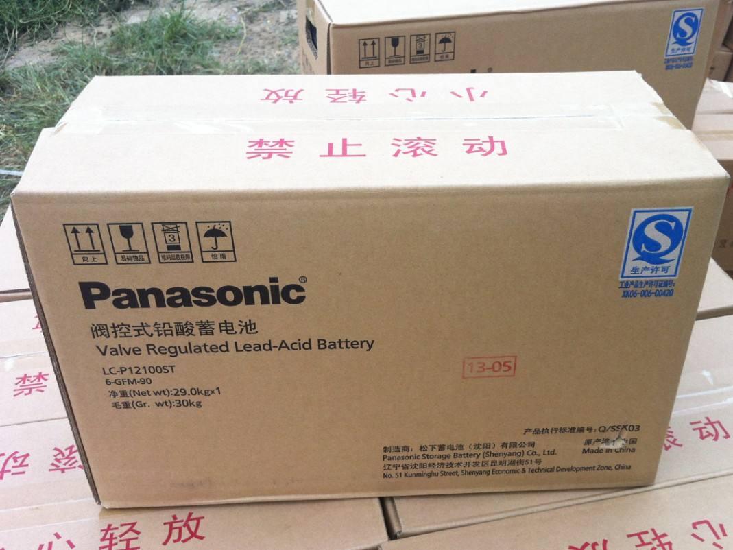 沈阳松下蓄电池LC-P12100ST厂家